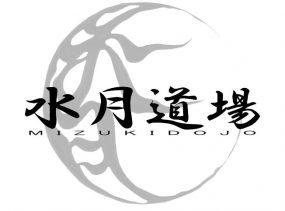 水月道場公式WEBサイト